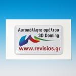 Αυτοκόλλητα Σμάλτου (3D Doming)